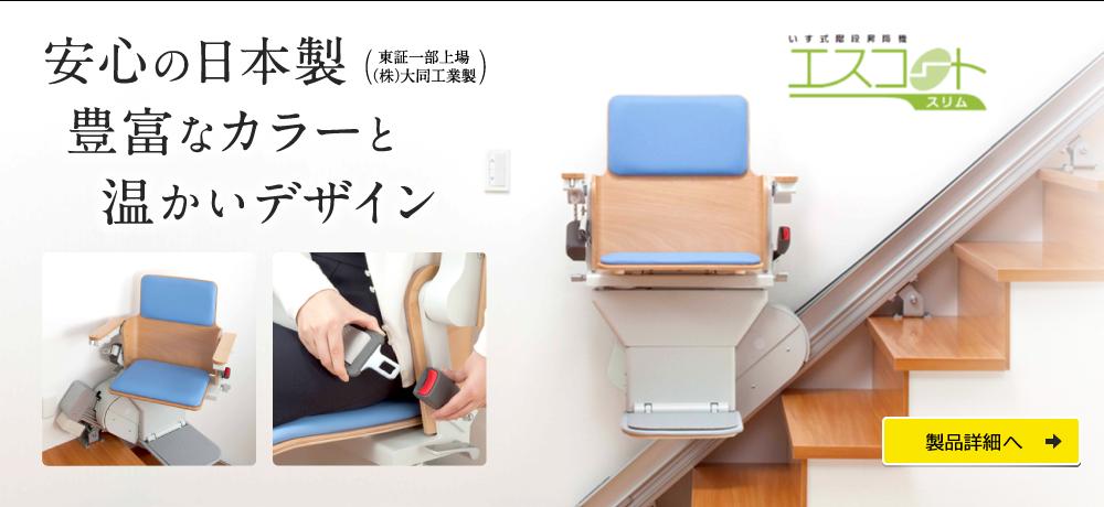 安心の日本製豊富なカラーと温かいデザイン