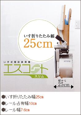 エスコートスリム いす折りたたみ幅25cm レール占有幅10cm レール幅7.6cm